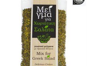 Μείγμα βοτάνων για χωριάτικη σαλάτα 35γρ.