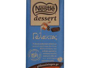 Κουβερτούρα Γάλακτος Dessert 170gr