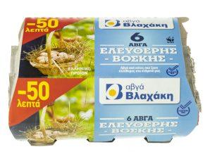 Αυγά Ελευθέρας Βοσκής 6 Τεμ. Έκπτωση 0.50Ε
