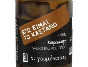 """Παραδοσιακό γλυκό κουταλιού κάστανο """"Οι γουμένισσες"""" 350g>"""